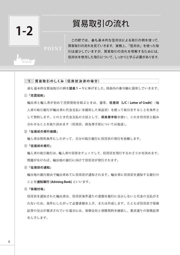 改訂4版6ページ