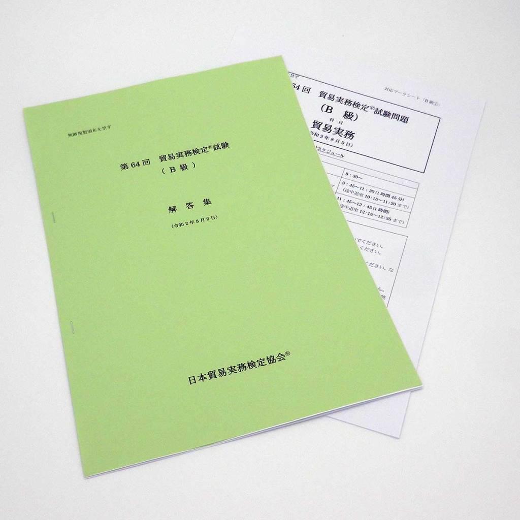 B級第64回本試験問題(解答・解説つき)