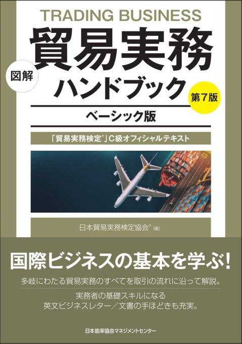 貿易実務ハンドブックベーシック版第7版