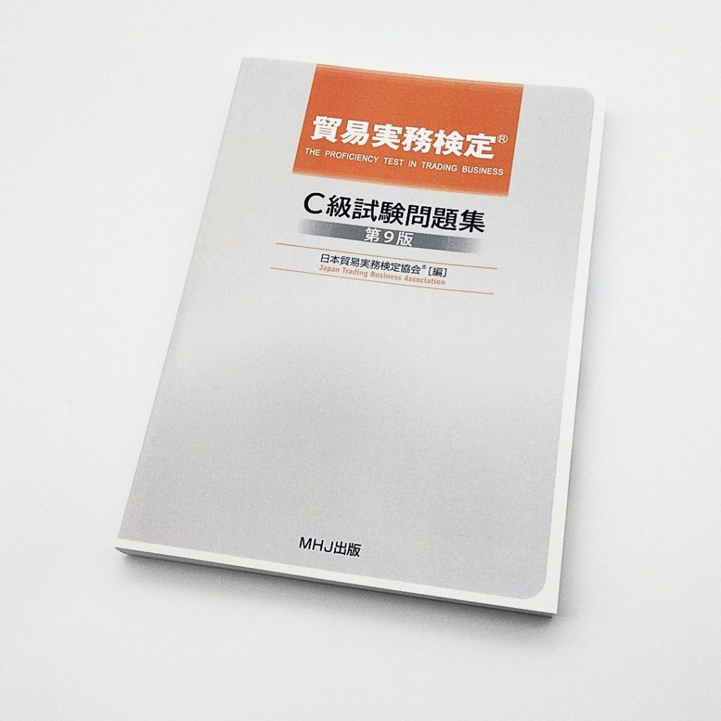 貿易実務検定C級問題集第9版