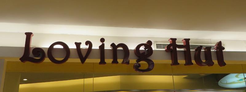 Loving Hut - Jakarta, Indonesia - Featured