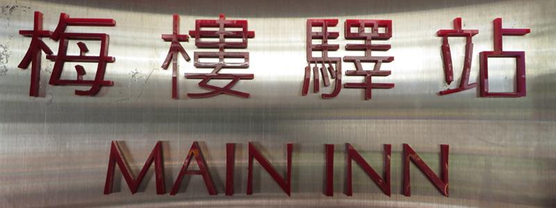Main Inn Taipei