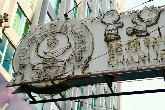 HK Charlie Brown Cafe