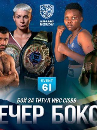 Alexander Devyatov vs Rofhiwa Maemu Poster