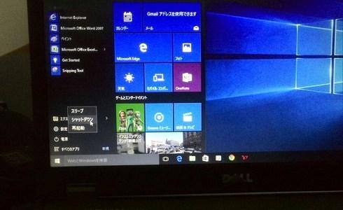 訳も分からず、Windows10に無料アップグレードしました