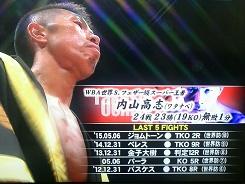 内山高志のV12の相手、ヘスリール・コラレス&柴田明雄、金子大樹の試合結果