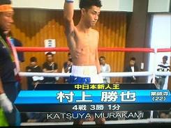 わしボクが気になった選手 西部日本VS中日本 新人王対抗戦