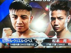 松本亮が12月30日にリベンジマッチ VSビクトル・ウリエル・ロペス &岩佐亮佑の相手が失格した話