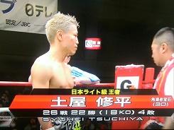 土屋修平がまさかの逆転KO負け、わずか3か月で王座転落 VS西谷和宏
