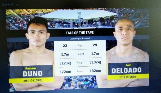 フィリピン期待のライト級ホープ、ロメロ・デュノがTKOでNABO北米タイトルを防衛 VSイバン・デルガド(DAZN生配信)