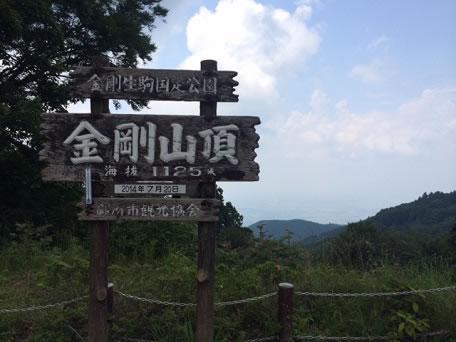 金剛山頂01
