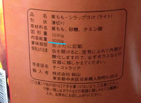 巨大桃缶03