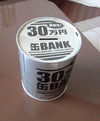 500円玉貯金01