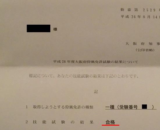 1種試験結果02
