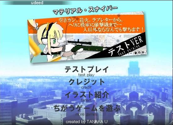 ハンターおすすめブラウザゲーム「マテリアルスナイパー」01