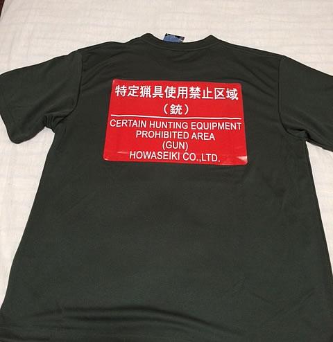 銃禁Tシャツ1