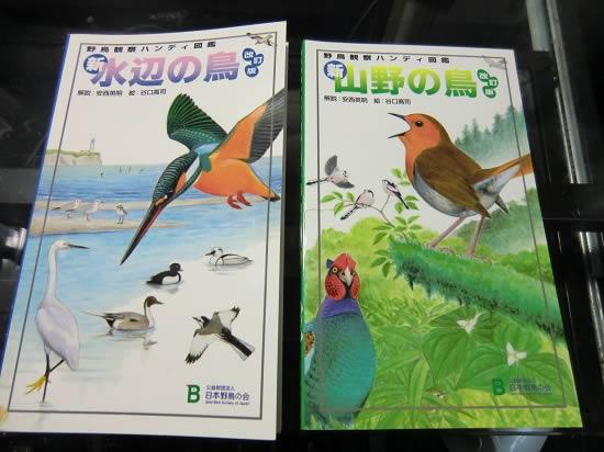野鳥観察ハンディ図鑑