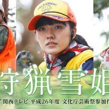 乗るしかない、このビッグウェーブに!ドラマ『狩猟雪姫』29日(土)15:00より放送!