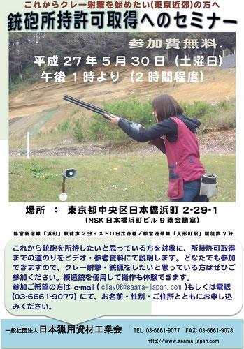 これからクレー射撃を始めたい(東京近郊)の方へ 銃砲所持許可取得へのセミナー