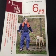 狩猟専門誌 月刊「けもの道」書評!