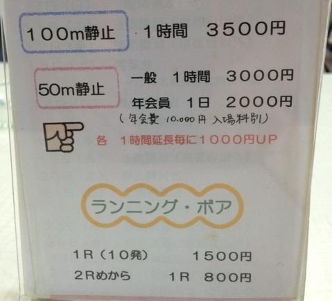 京北総合射撃場スラッグ・ライフル射場利用料