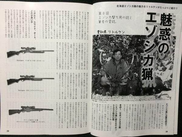 狩猟専門誌「けもの道」