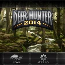ディアハンター2014が狩猟ゲームとしてはおすすめしにくい理由