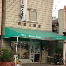 東大阪剥製銃砲へ行ってきた。