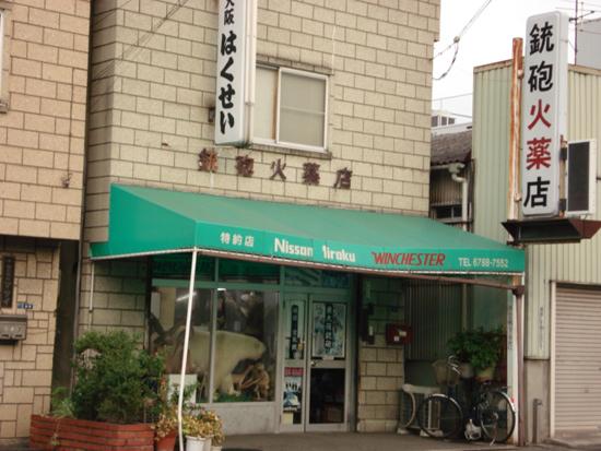 東大阪剥製銃砲
