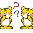 困惑するトラ