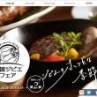 あなたの街でも食べられる?プロ料理店が提供する「全国ジビエフェア」