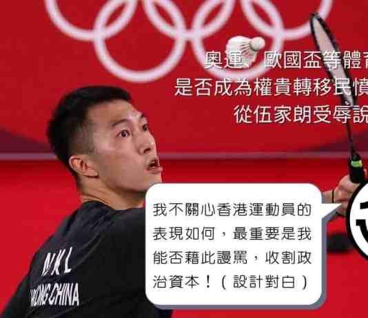 奧運-伍家朗-穆家駿-民族主義01