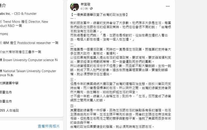 與台灣KOL林宜敬商榷左右翼的分別,並駁斥其誤解
