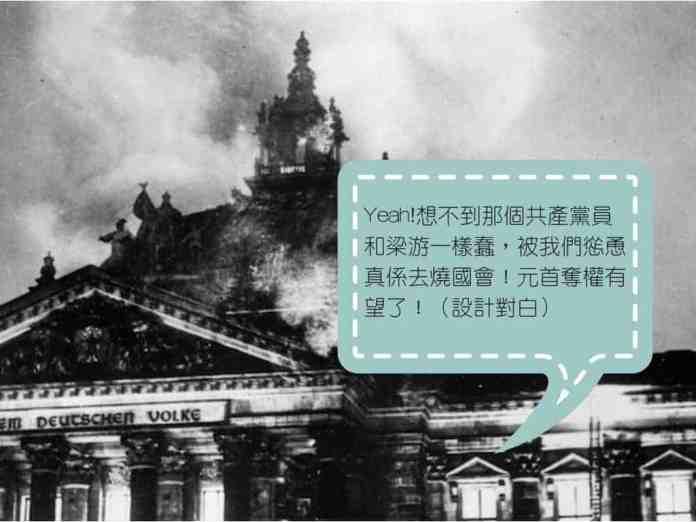 梁游是不是鬼?從「大意失荊州」、「福爾摩斯2:詭影遊戲」、「德國國會縱火案」的角度思考