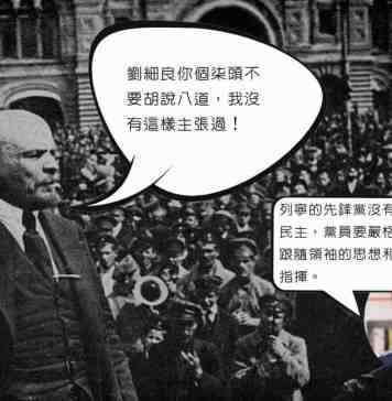 劉細良亂嗡列寧先鋒黨定義
