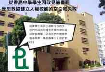 教協對香島中學的學生不聞不問。