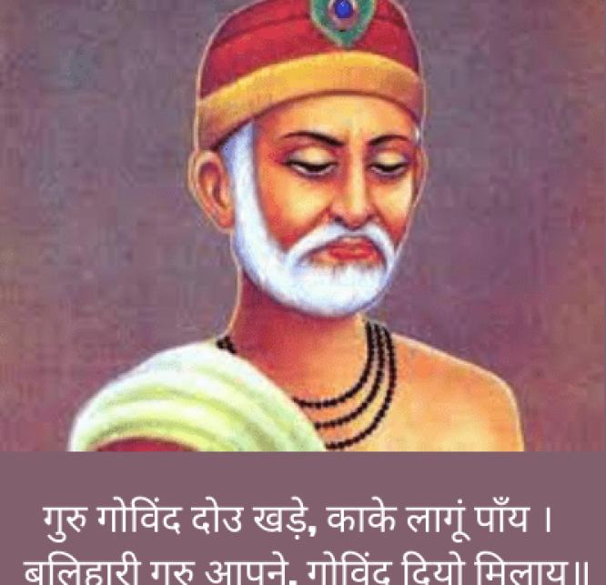 गुरु गोविंद दोउ खड़े, काके लागूं पाँय ।                    बलिहारी गुरु आपने, गोविंद दियो मिलाय॥, kabir ke dohe Guru govind  in hindi, kal kare so aaj kar, kabir ke dohe kal kare so aaj kar meaning in hindi, kabir ke dohe kal kare so aaj, kabir das ke dohe kal kare so aaj kar, kabir das ke dohe kal kare so aaj kar in hindi