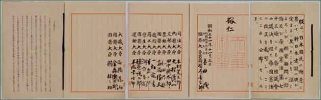 Manuscrito da Constitição do Japão