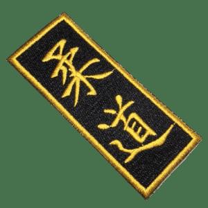 Judo Kanjis Patch Bordado ATM221 Para Kimono