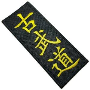 Kobudo Patch Bordado Para Roupa Kimono Camisa Arte Marcial