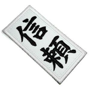 Confiança Kanji Patch Bordado Termo Adesivo Para Kimono