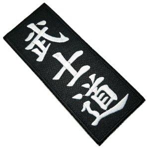 Karatê Bushido kanji patch bordado passar a ferro ou costura