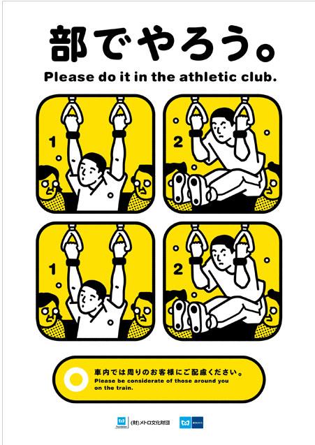 Subway Etiquette Posters: New York, Toronto, Tokyo – Brain