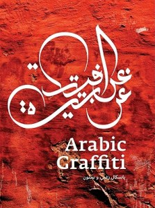 Arabic Graffiti: An Eastern Voice in the Global Street Art Dialogue