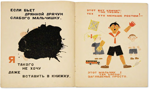 Inside The Rainbow Gorgeous Vintage Russian Children S Book