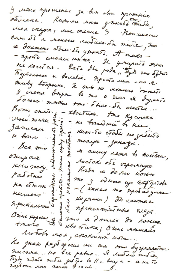 Vladimir Nabokovs Passionate Love Letters To Véra And His