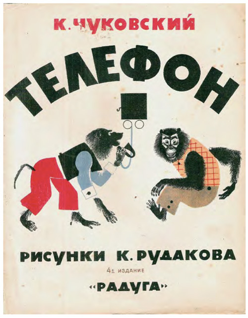 Art from Inside the Rainbow, a collection of vintage Soviet children's book illustration