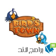 لعبة Bird's Town