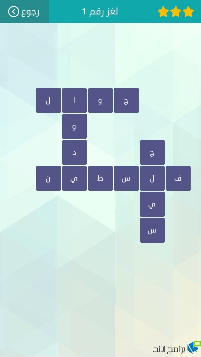 حل لغز رقم 1 المجموعة الاولى لعبة وصلة