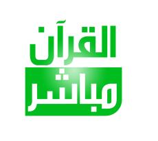 تطبيق القرآن مباشر